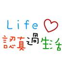 Life認真過生活
