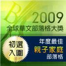 2009全球華文部落格大獎年度最佳親子家庭部落格初選入圍