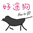 好途狗 How to GO