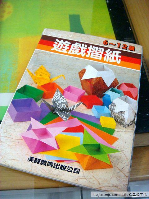 金元寶摺紙玩具 DIY