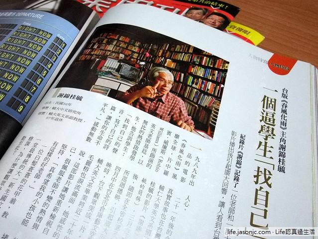 謝錦桂毓老師:在生命的現場,做自己生命的主人