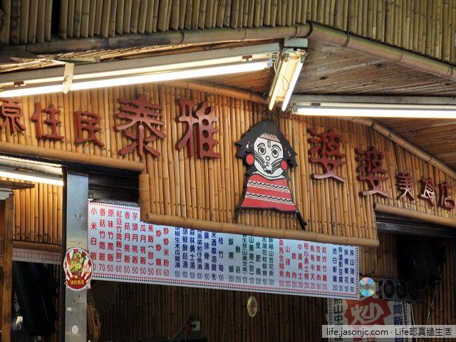 原住民泰雅婆婆美食店 | 新北市烏來