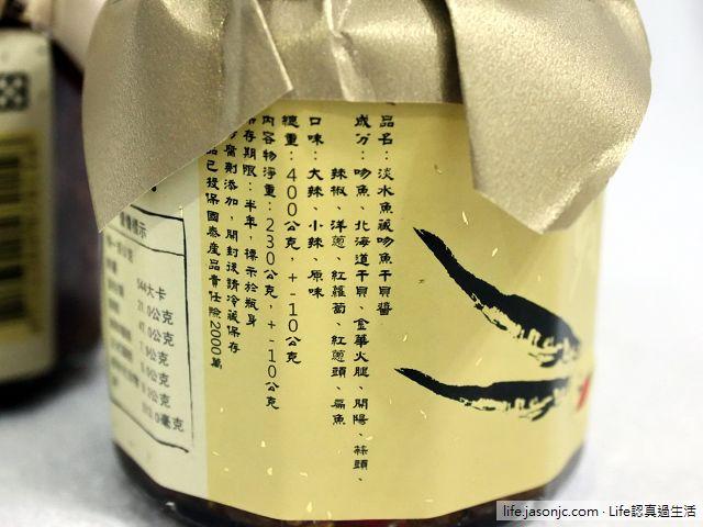 淡水區漁會 淡水魚藏吻魚干貝醬 | 2010中秋節 新北市淡水區
