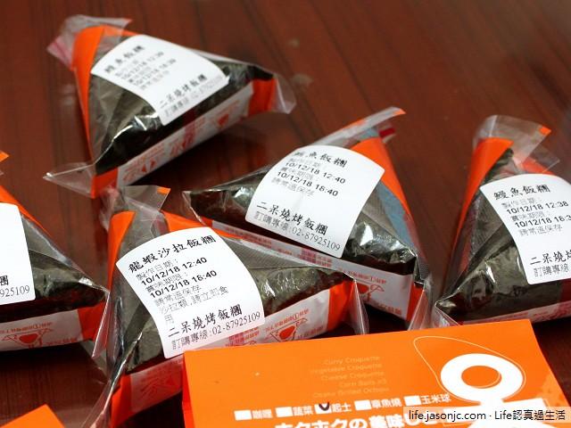 二呆燒烤飯糰、可樂餅 配 羅宋湯 | 台北內湖
