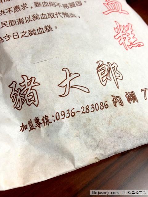 豬大郎純手工豬血糕 | 台北內湖