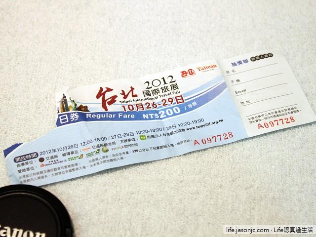 2012 台北國際旅展 寒舍艾美酒店自助餐券 | 台北信義