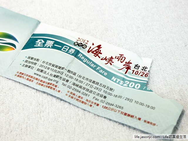 寒舍艾美酒店探索廚房自助餐券 | 2012台北國際旅展 台北市信義區