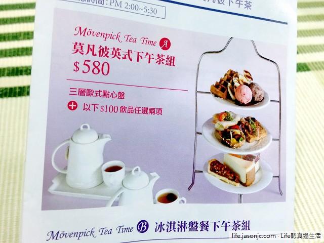 美麗華 莫凡彼歐風餐廳 莫凡彼英式下午茶組 (Movenpick Tea Time) | 台北中山