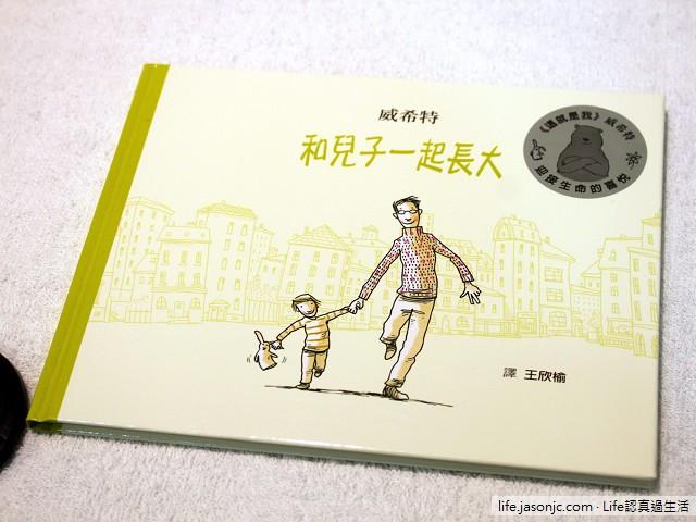 健康童年《和兒子一起長大 Sohntage》新書介紹