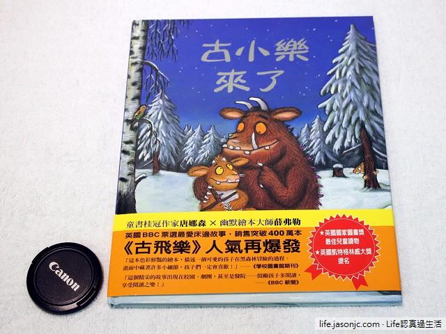 好奇寶寶的自我探險《古小樂來了 The Gruffalo's Child》新書介紹