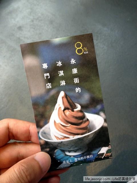 8%ice 冰淇淋專門店:玄米抹茶、蜂蜜焙茶冰淇淋 | 北市大安