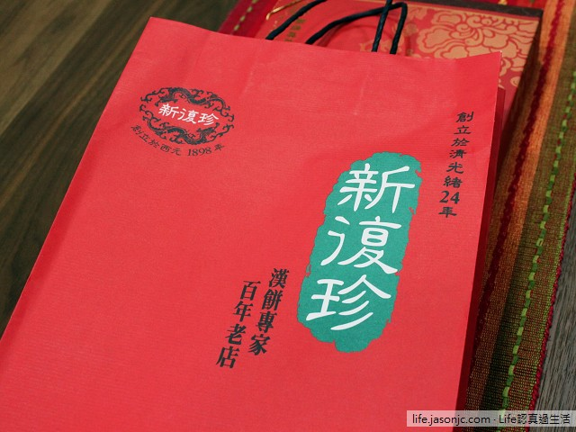 新竹新復珍中秋月餅禮盒:御藏月餅 | 2014中秋節 新竹市