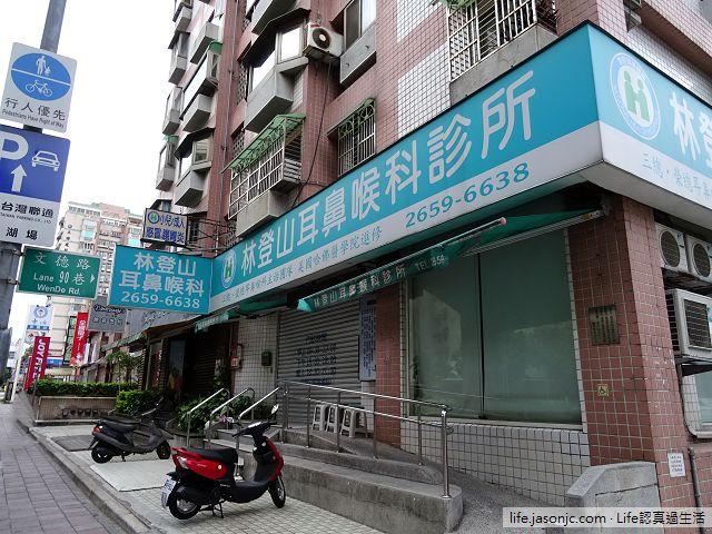 林登山耳鼻喉科診所 | 台北市內湖區