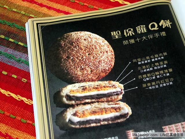 法皮台骨 (法式酥皮、台式內餡) 聖保羅 Q 餅 | 嘉義劉厝
