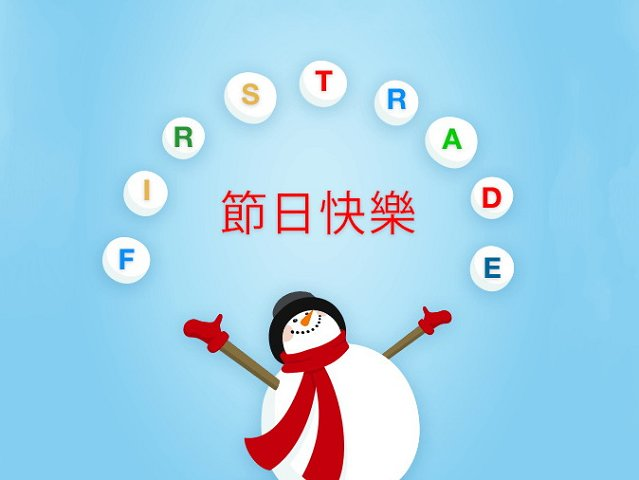 The first Christmas blessing from FirstTrade