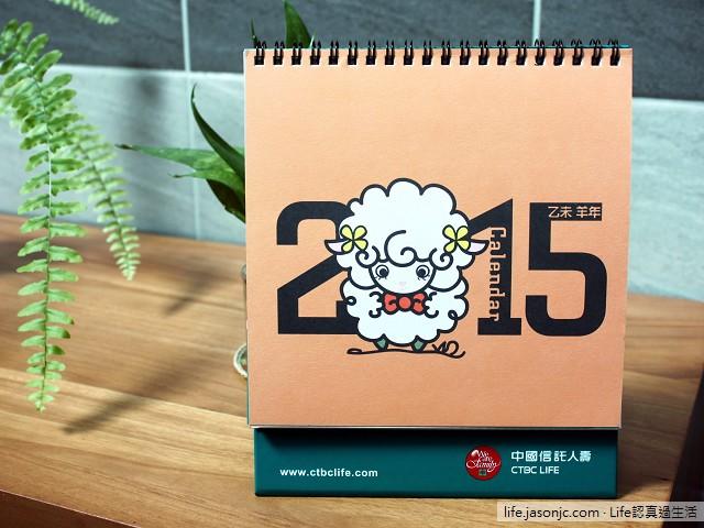 2015 羊年行大運