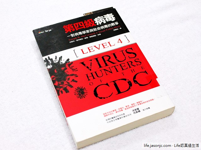 第四級病毒 Level4: Virus Hunters of the CDC (Centers for Disease Control) 一對病毒學者與致命病毒的戰爭