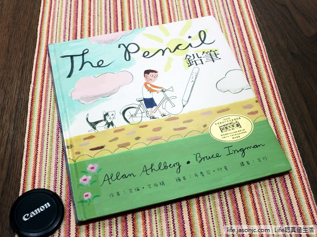 《The Pencil 鉛筆》